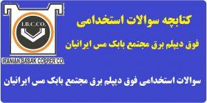سوالات استخدامی فوق دیپلم برق بابک مس ایرانیان