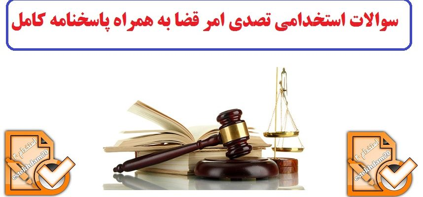 سوالات استخدامی قضاوت