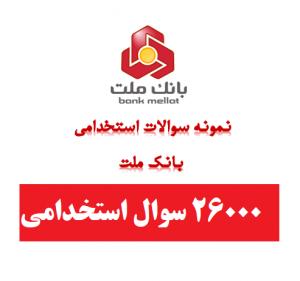 سوالات استخدامی بانک ملت (منابع استخدامی آزمون 1400)